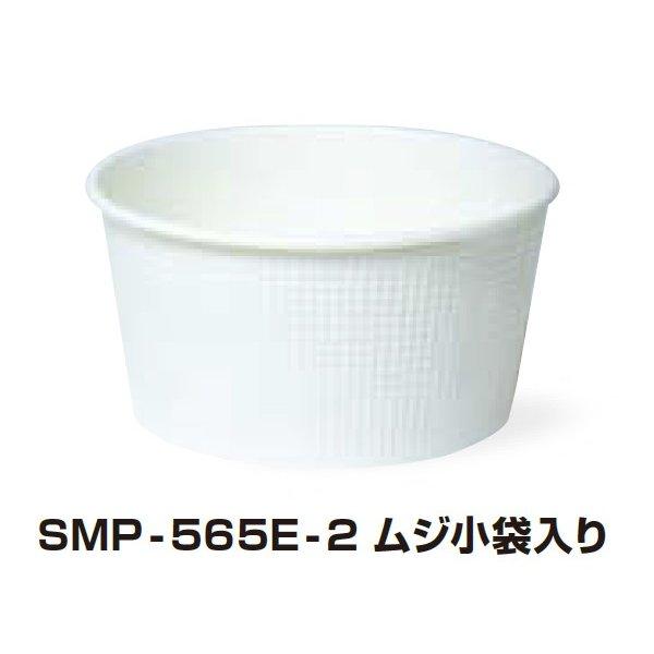 【個人宅配送別途送料】トーカン 断熱性エンボス紙容器 19オンス SMP-565E-2 ムジ小袋入り 1ケース900個入り