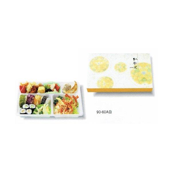 北原産業 弁当箱 紙ボックスシリーズ 90-60 黄鈴 ワンピースタイプ 中仕切セットB 1セット各300枚入