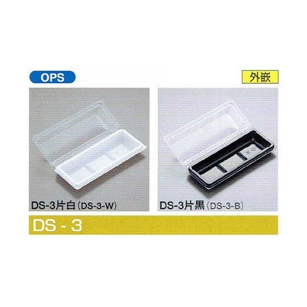 北原産業 まんじゅう・だんご・和菓子容器 DS-3 片黒 184×74×20mm 1ケース1200枚入り
