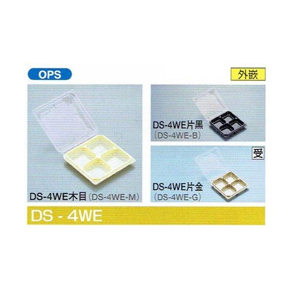 北原産業 まんじゅう・だんご・和菓子容器 DS-4WE片黒 117×116×17mm 1ケース1500枚入り