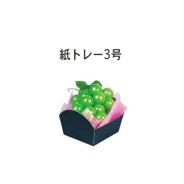 信和 フルーツ用紙トレー 3号 黒 115×110×80(50)mm 1ケース1000枚入