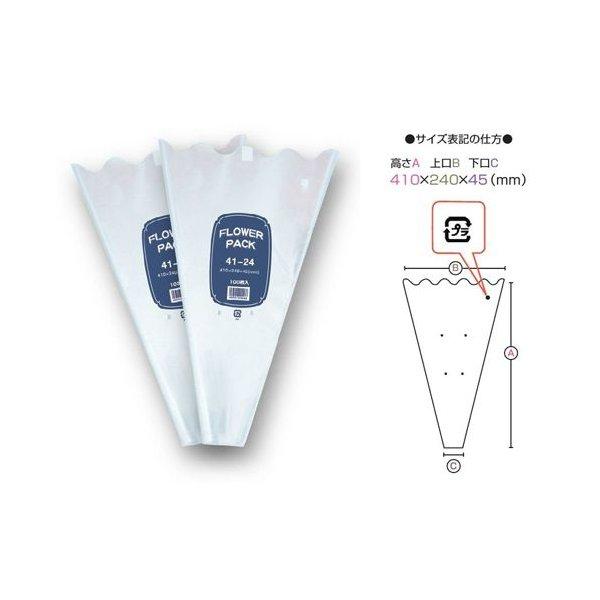 オーセロ OP花用袋 フラワーパック 50-25 #30 500×250×45mm 4穴 プラマーク入り 1ケース3000枚入