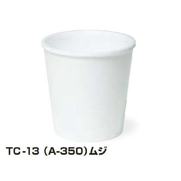 【個人宅配送別途送料】トーカン CTCコップ 13オンス TC-13(A-350) ムジ 1ケース1000個入り