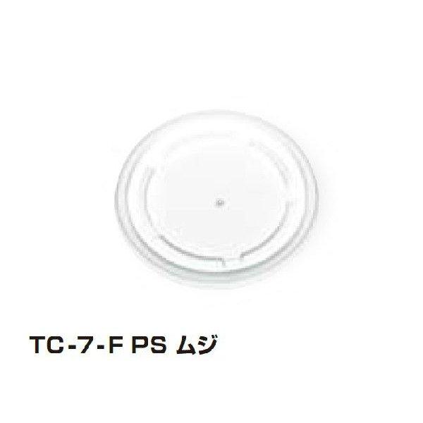 【個人宅配送別途送料】トーカン プラスチックリッド TC-7-F PSムジ 76口径 φ76.5mm 2000個入り