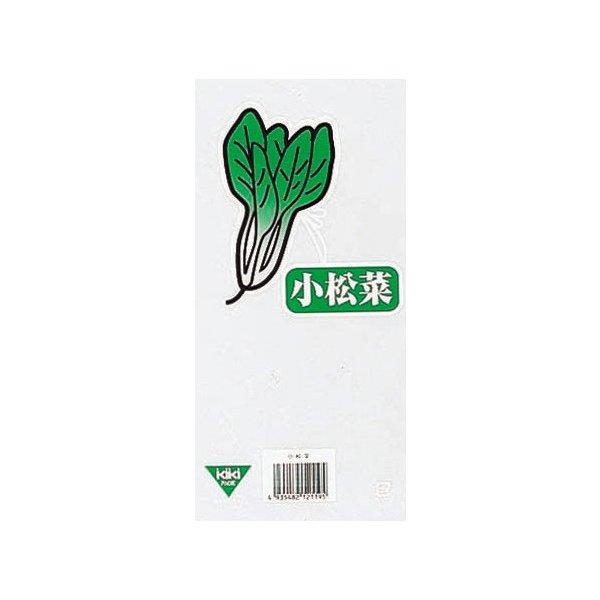 ホリックス OPPボードン袋 生き生きパック三角袋 印刷付[小松菜] #20 280×120×360mm スミ切 プラマーク・バーコード入り 1ケース6000枚入