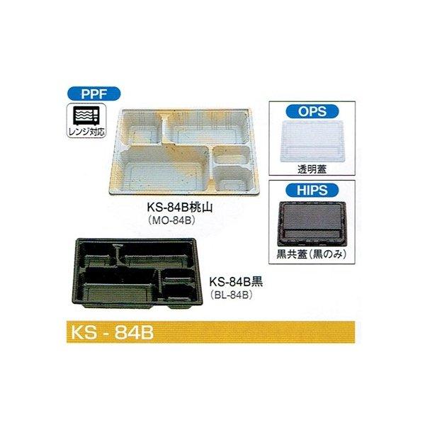 北原産業 会席シリーズ容器 KS-84B 本体(桃山) 蓋(黒共蓋) 267×207×35mm 1セット各400枚入り