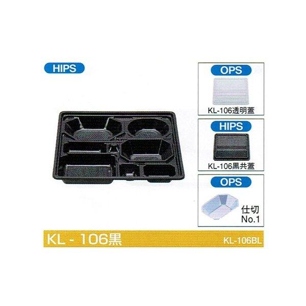 北原産業 会席シリーズ容器 KL-106黒 本体(黒) 蓋(透明) 315×285×40mm 1セット各240枚入り