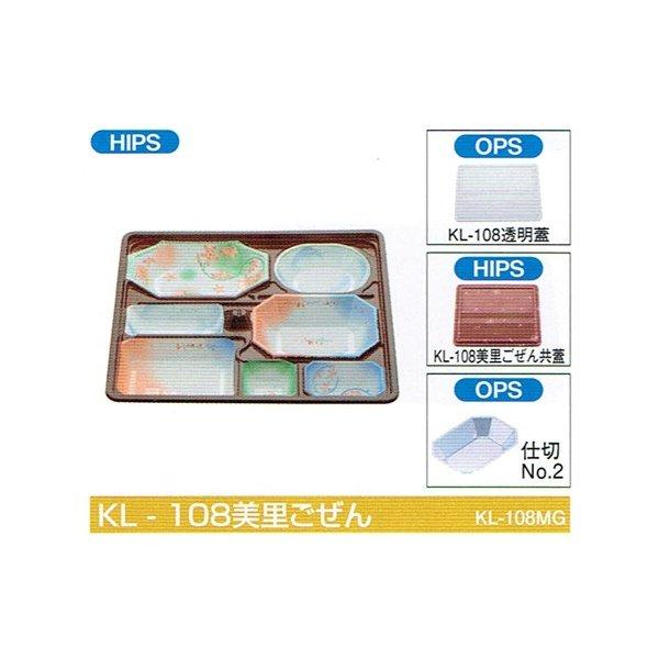 北原産業 会席シリーズ容器 KL-108美里ごぜん 本体(美里ごぜん) 蓋(透明) 350×315×40mm 1セット各160枚入り