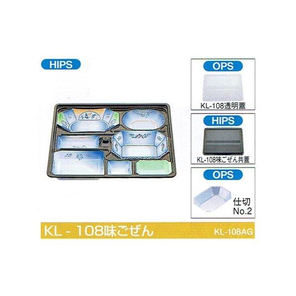 北原産業 会席シリーズ容器 KL-108味ごぜん 本体(味ごぜん) 蓋(透明) 350×315×40mm 1セット各160枚入り