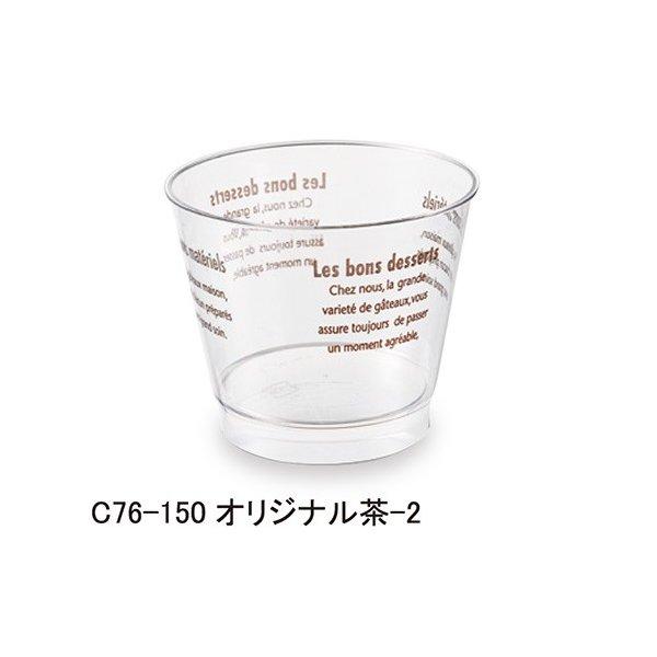 【店舗名等必要】シンギ チルドカップ76口径 C76-150オリジナル茶-2 本体 155cc 1ケース500個入
