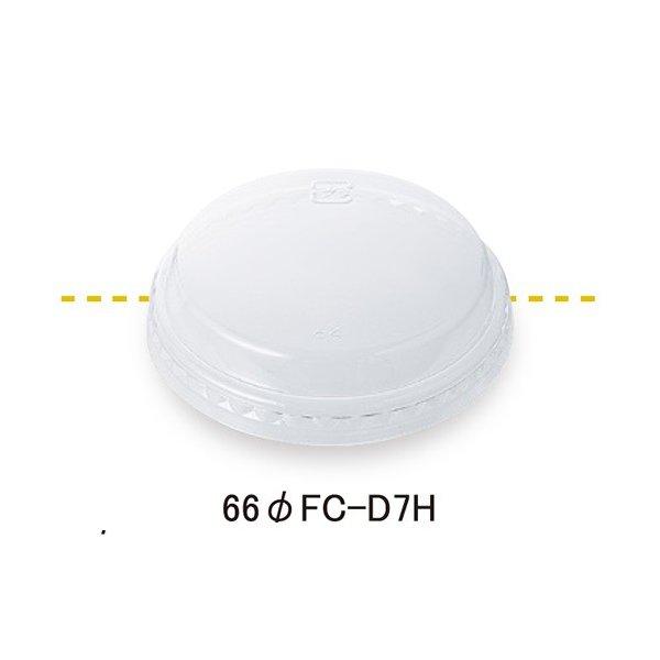 【店舗名等必要】シンギ デザートカップ66口径本体対応蓋 66φFC-D7H 1ケース2000個入