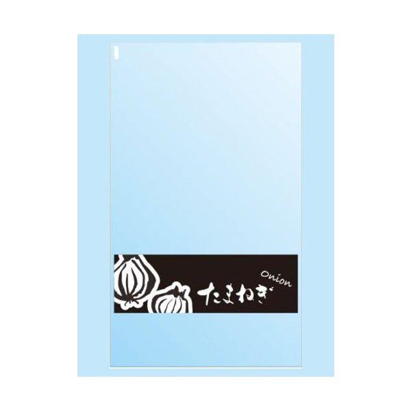 【店舗名等必要】ホリアキ ラップイン OPP印刷付防曇袋 #20 230×390mm 4穴 筆文字 タマネギ 1ケース5000枚入