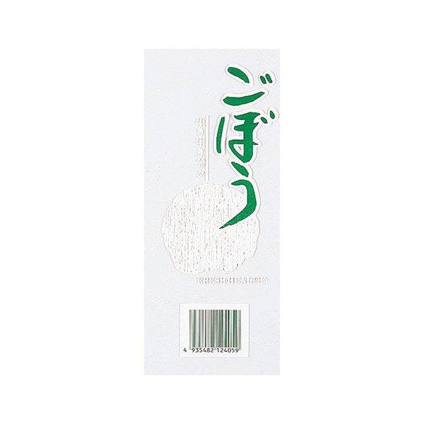 ホリックス OPPボードン袋 生き生きパック 印刷付[長物ごぼう] #25 90×900mm 2穴 プラマーク・バーコード入り 1ケース6000枚入