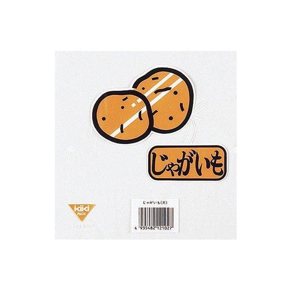 ホリックス OPPボードン袋 生き生きパック 印刷付[じゃがいも(大)] #25 200×300mm 2穴 プラマーク・バーコード入り 1ケース6000枚入