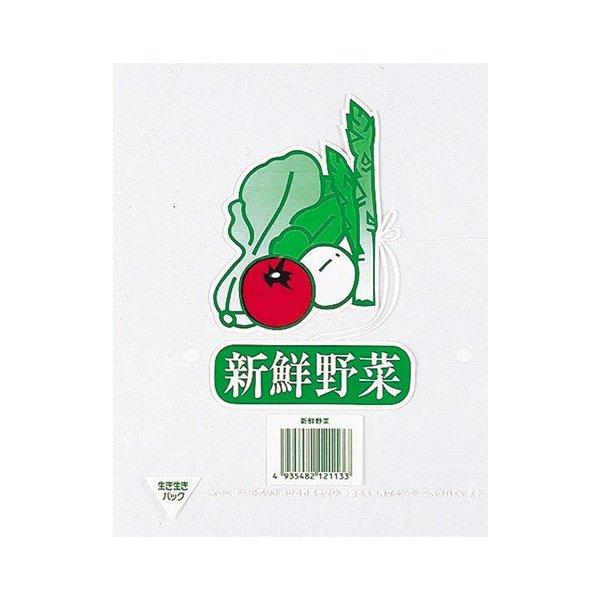 ホリックス OPPボードン袋 生き生きパック三角袋 印刷付[新鮮野菜] #25 280×140×300mm スミ切 プラマーク・バーコード入り 1ケース6000枚入