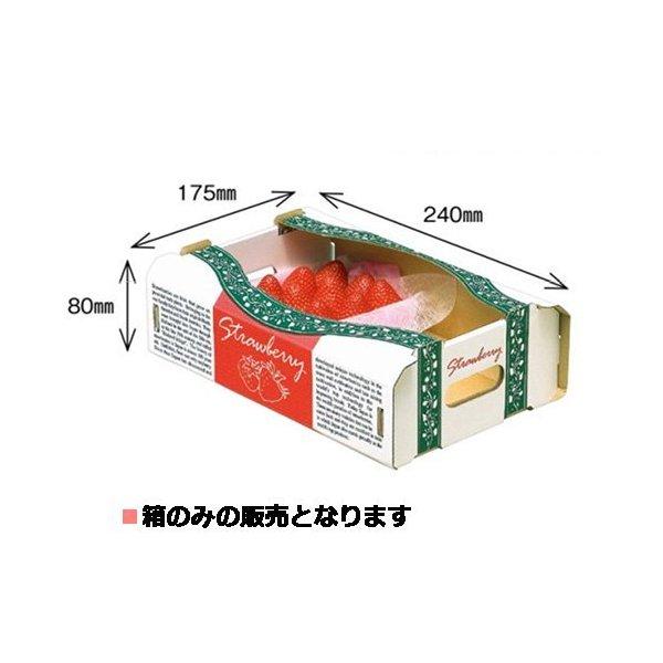 いちごの箱 在庫一掃 いちご用 化粧箱 ダンボール箱 屋号必須 ついに入荷 オリカ 180×245×85mm いちご用化粧箱 1ケース100セット入り 身 ストロベリー