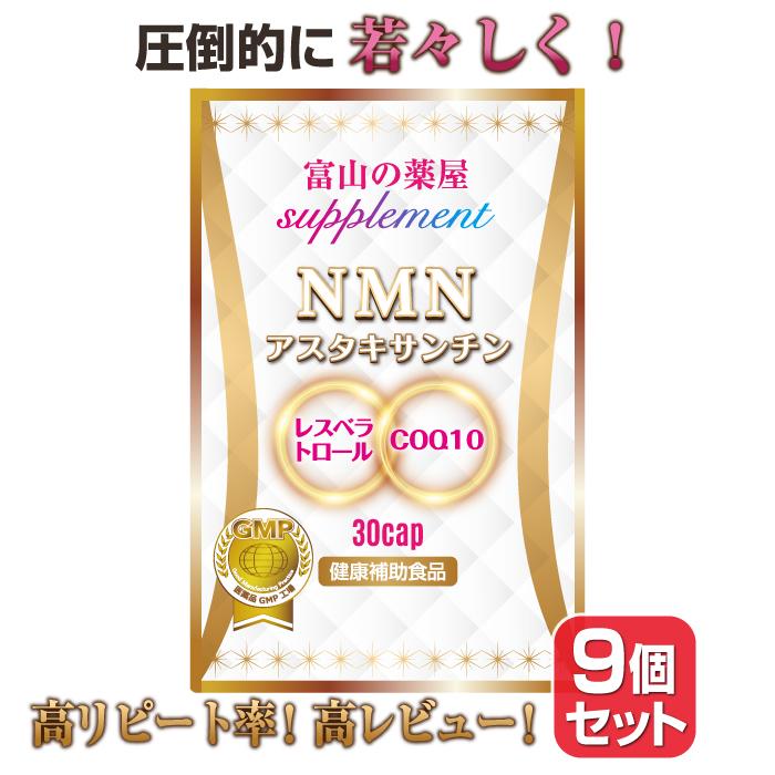 《20倍以上ポイントバック!》 NMN サプリ ニコチンアミドモノヌクレオチド サプリメント お徳用9個セット濃縮 アスタキサンチン レスベラトロール 赤ワインポリフェノール COQ10(コエンザイムQ10) FOFEVER(フォーエバー) サーチュイン遺伝子 美白 女性