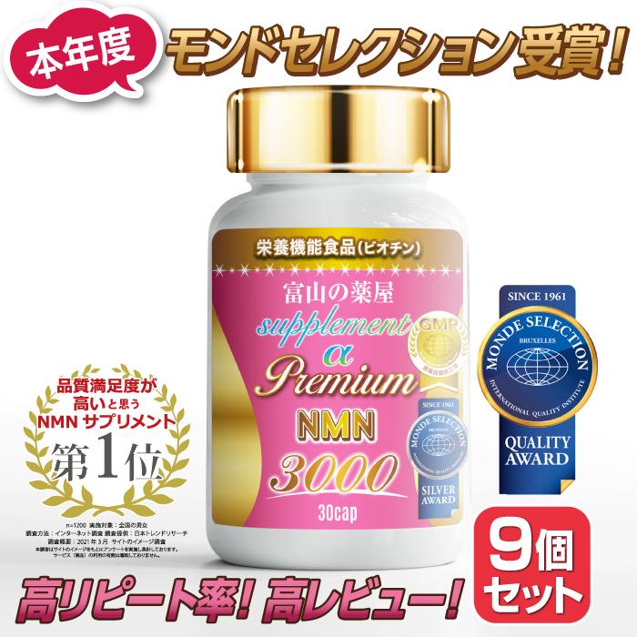 《ポイントバック》NMN サプリ ニコチンアミドモノヌクレオチド 3000 お徳用9セット栄養機能食品 サプリメント 濃縮 アスタキサンチン、レスベラトロール 赤ワインポリフェノール プロテオグリカン FOFEVERプレミアム サーチュイン遺伝子 美白 女性