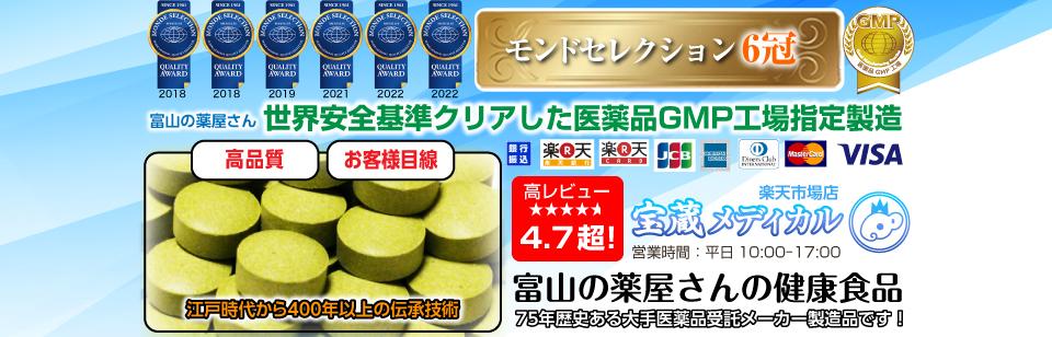 富山の健康サプリ 宝蔵メディカル:厳選ハイクオリティをお届けします
