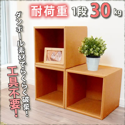 Delicieux Corrugated Cardboard Cube Rack Three Set Color Box Square Multi Rack  Disposal Simple Corrugated Cardboard Furniture Storing Bookshelf Furniture  Corrugated ...