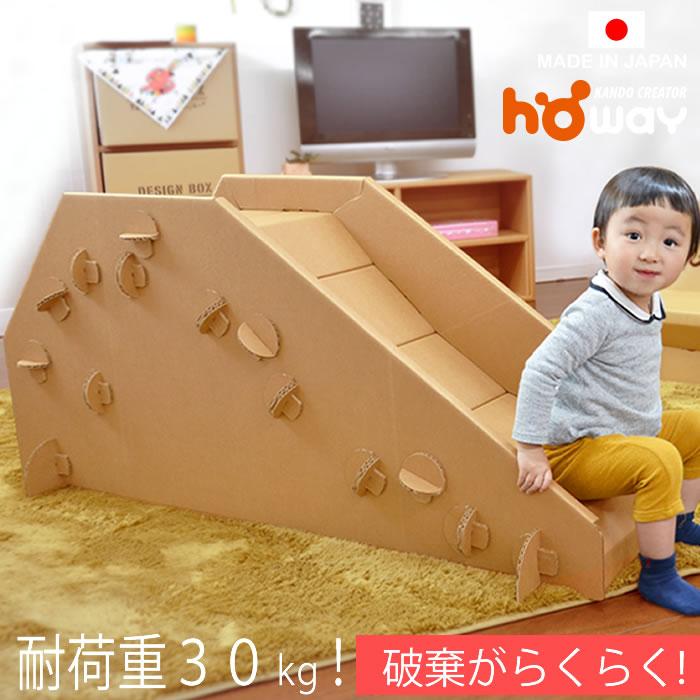 わくわく スライダー | ダンボール 段ボール すべり台 滑り台 スベリ台 すべりだい 室内 大型遊具 コンパクト 遊具 キッズスライド キッズ 誕生日 プレゼント 5歳 4歳 3歳 2歳 男 女 男の子 女の子 おもちゃ 子供 こども 子供用 工作