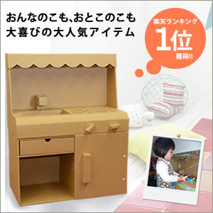 Playing house kitchen corrugated cardboard toy playing house cooker kitchen 1 year old 2 years old birthday present step ボールデコ れる kitchen child kids girl