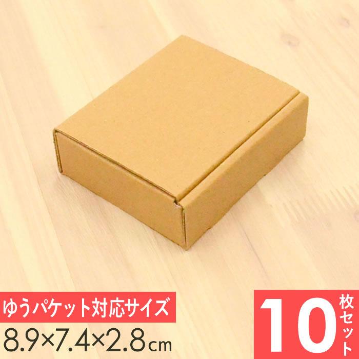 さ 郵便 定形 外 厚 定形外郵便の厚さ最小規格対応ダンボール箱|格安ダンボール通販の【ダンボールA(エース)】