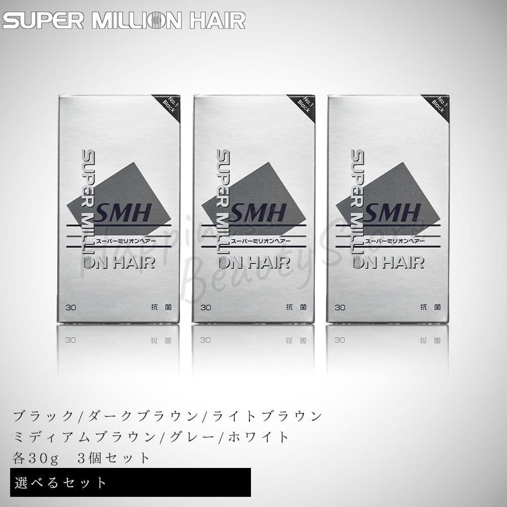 【お得セット♪/送料無料】 (ブラック) 30g スーパーミリオンヘアー 3個セット 【RCP】