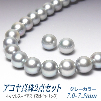 アコヤ真珠ネックレス・ピアス(又はイヤリング)2点セット(グレーカラー/7.5~7.0ミリ)