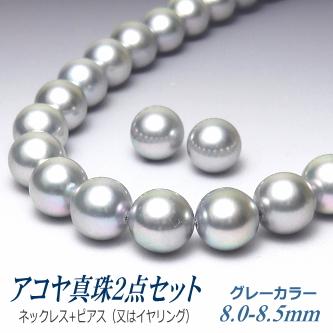 アコヤ真珠ネックレス・ピアス(又はイヤリング)2点セット(グレーカラー/8.5~8.0ミリ)
