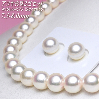アコヤ真珠ネックレス・ピアス(又はイヤリング)2点セット(8.0~7.5ミリ)(AA/A/B+)