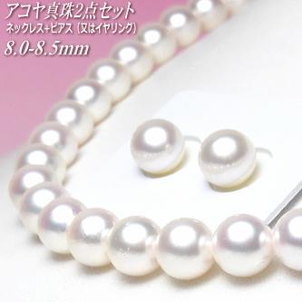 アコヤ真珠ネックレス・ピアス(又はイヤリング)2点セット(8.5~8.0ミリ)(B+/B+/B)