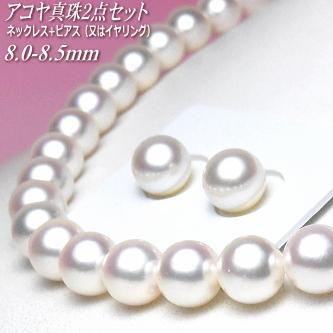 アコヤ真珠ネックレス・ピアス(又はイヤリング)2点セット(8.5~8.0ミリ)(A/A/A)