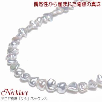 アコヤ真珠 ケシ ネックレス シルバーホワイトカラー 5.0-6.5mm ( アコヤケシ ケシ珠 芥子珠 パールネックレス )