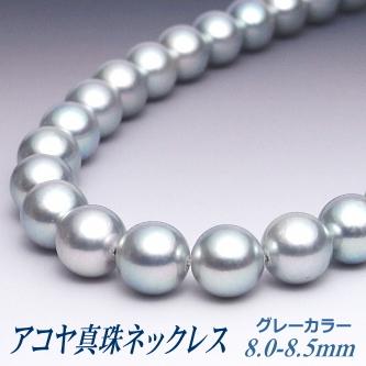 アコヤ真珠 ネックレス グレーカラー 8.0-8.5mm ( 真珠 パール あこや真珠 本真珠 黒真珠 ブラックパール )
