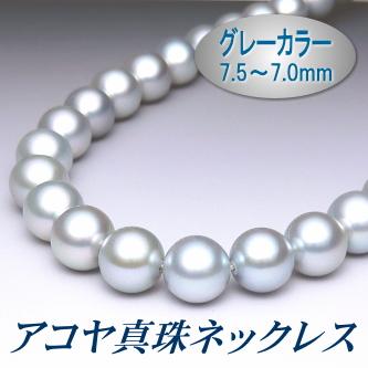 アコヤ真珠ネックレス(7.5~7.0ミリ/グレーカラー)【送料無料】
