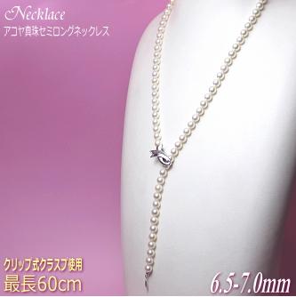 アコヤ真珠セミロングネックレス(クリップ式クラスプ使用/7.0~6.5ミリ/最長60cm)