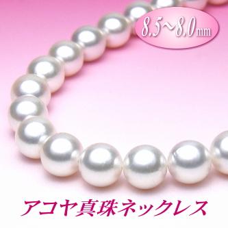 アコヤ真珠ネックレス(8.5~8.0ミリ)