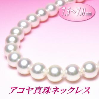 アコヤ真珠ネックレス(7.5~7.0ミリ)