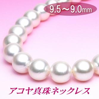 エレガント&ゴージャスサイズ!アコヤ真珠ネックレス(9.5~9.0ミリ)
