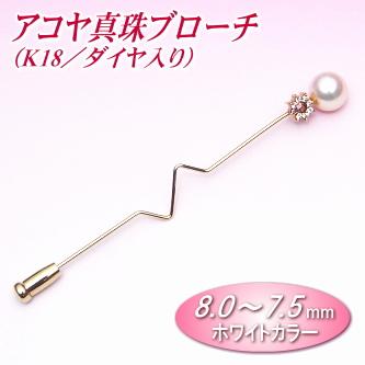 アコヤ真珠ブローチ(8.0~7.5ミリ/K18/ダイヤ0.08ct入り)