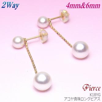 K18YG アコヤ真珠 2Way ロングピアス (4ミリ&6ミリ)( 真珠 パール YG イエローゴールド あこや真珠 本真珠 )
