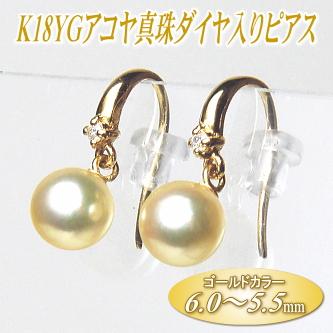 K18YGアコヤ真珠ダイヤ入りピアス ゴールドカラー 6 0~5 5ミリ送料無料楽ギフ 包装楽ギフ メッセ入力k8PNnX0wO