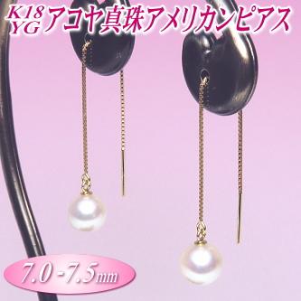K18YG アコヤ真珠 アメリカンピアス (7.0-7.5mm)( パール あこや真珠 本真珠 真珠ピアス パールピアス レディース ジュエリー )