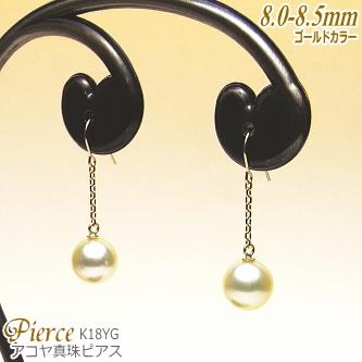 K18アコヤ真珠ピアス(8.5~8.0ミリ/ゴールドカラー)
