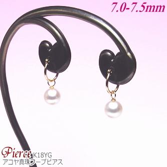 アコヤ真珠 フープピアス K18イエローゴールド 7.0-7.5mm