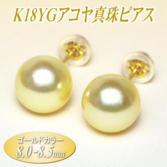 アコヤ真珠 K18イエローゴールド ピアス ゴールドカラー 8.0-8.5mm ( 真珠 パール K18 18金 18k YG あこや真珠 本真珠 真珠ピアス パールピアス )
