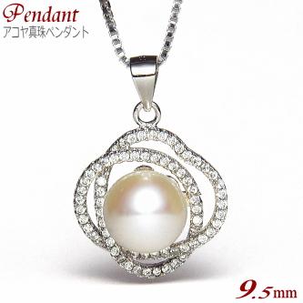 アコヤ真珠 ペンダント 9.5mm ( 真珠 パール あこや真珠 本真珠 ギフト プレゼント 誕生日 母の日 入学式 卒業式 結婚式 パーティー )