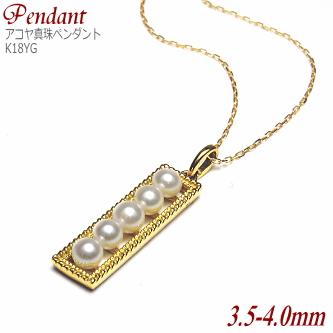 アコヤ真珠 ペンダント K18イエローゴールド 3.5-4.0mm 長さ調節可能なK18YG製チェーン付き ( 真珠 パール あこや真珠 本真珠 K18 18金 18k YG )