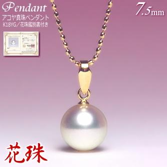 花珠 アコヤ真珠 ペンダント K18YG (7.5mm/花珠鑑別書付き/長さ調節可能なK18YG製チェーン付き)( 真珠 パール YG イエローゴールド あこや真珠 本真珠 )